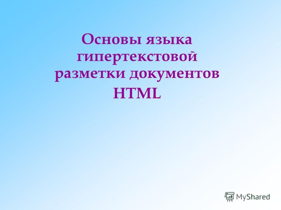 Основы языка гипертекстовой разметки документов HTML