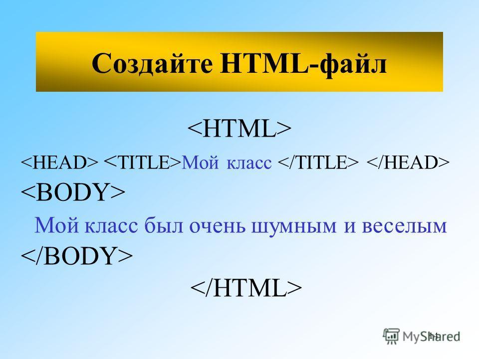 14 Создайте HTML-файл Мой класс Мой класс был очень шумным и веселым