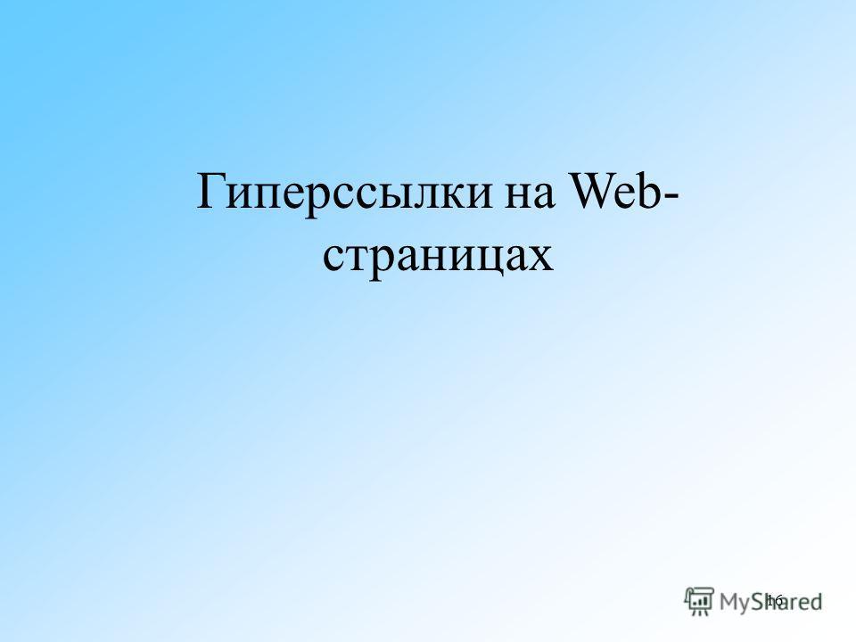 16 Гиперссылки на Web- страницах