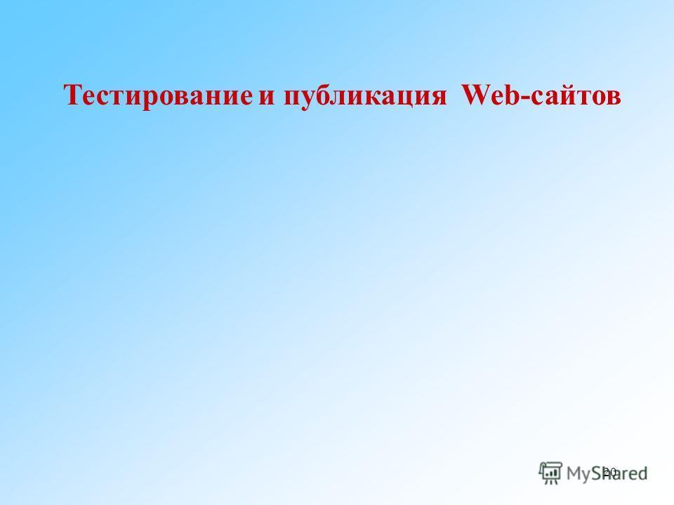 20 Тестирование и публикация Web-сайтов