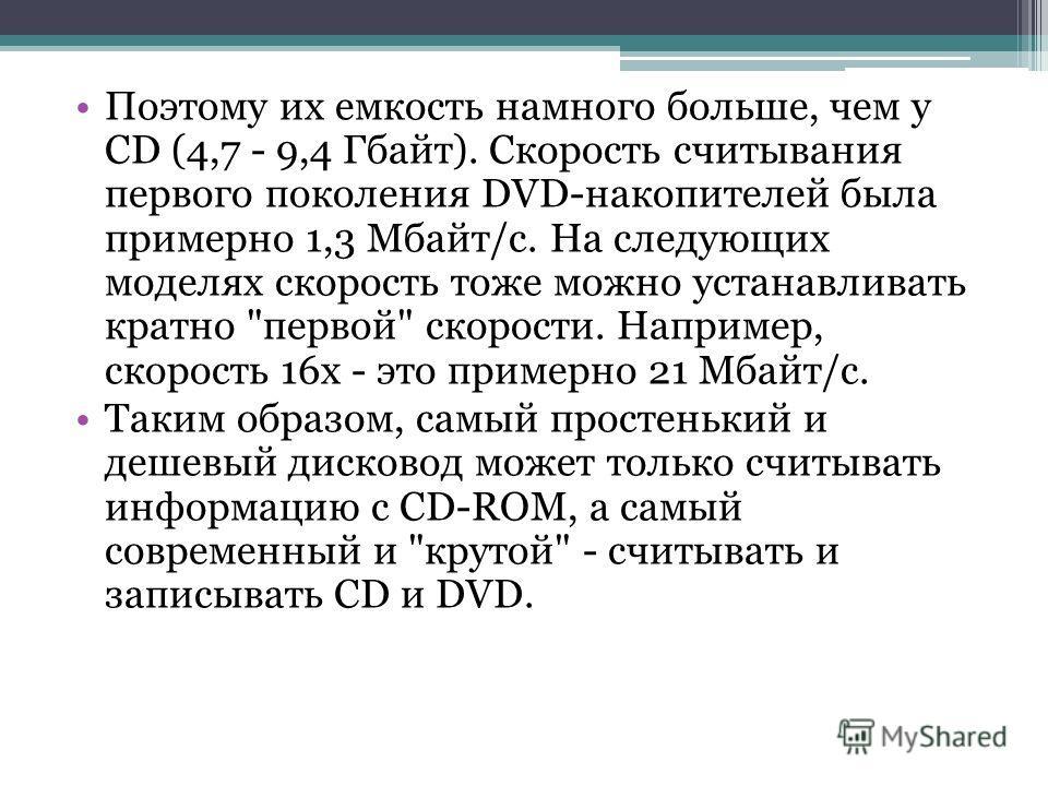 Поэтому их емкость намного больше, чем у CD (4,7 - 9,4 Гбайт). Скорость считывания первого поколения DVD-накопителей была примерно 1,3 Мбайт/с. На следующих моделях скорость тоже можно устанавливать кратно