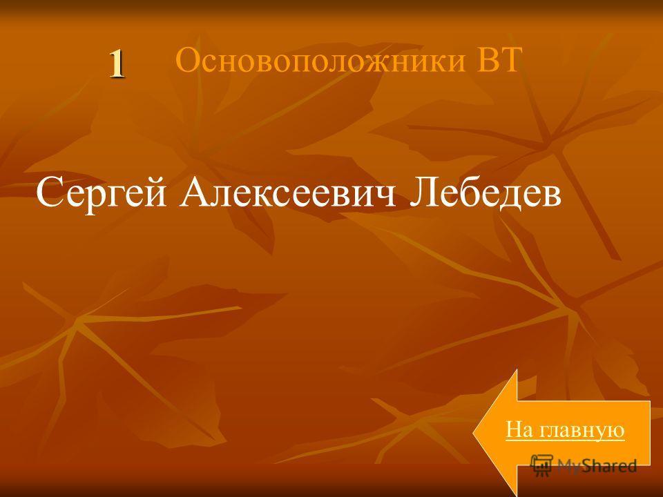 1 На главную Сергей Алексеевич Лебедев Основоположники ВТ