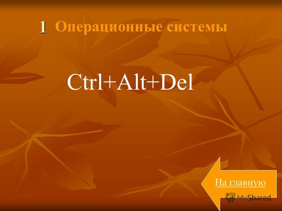 1 Ctrl+Alt+Del На главную Операционные системы