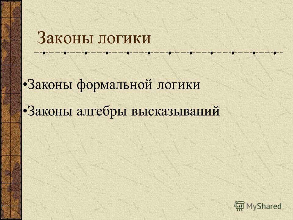 Законы логики Законы формальной логики Законы алгебры высказываний