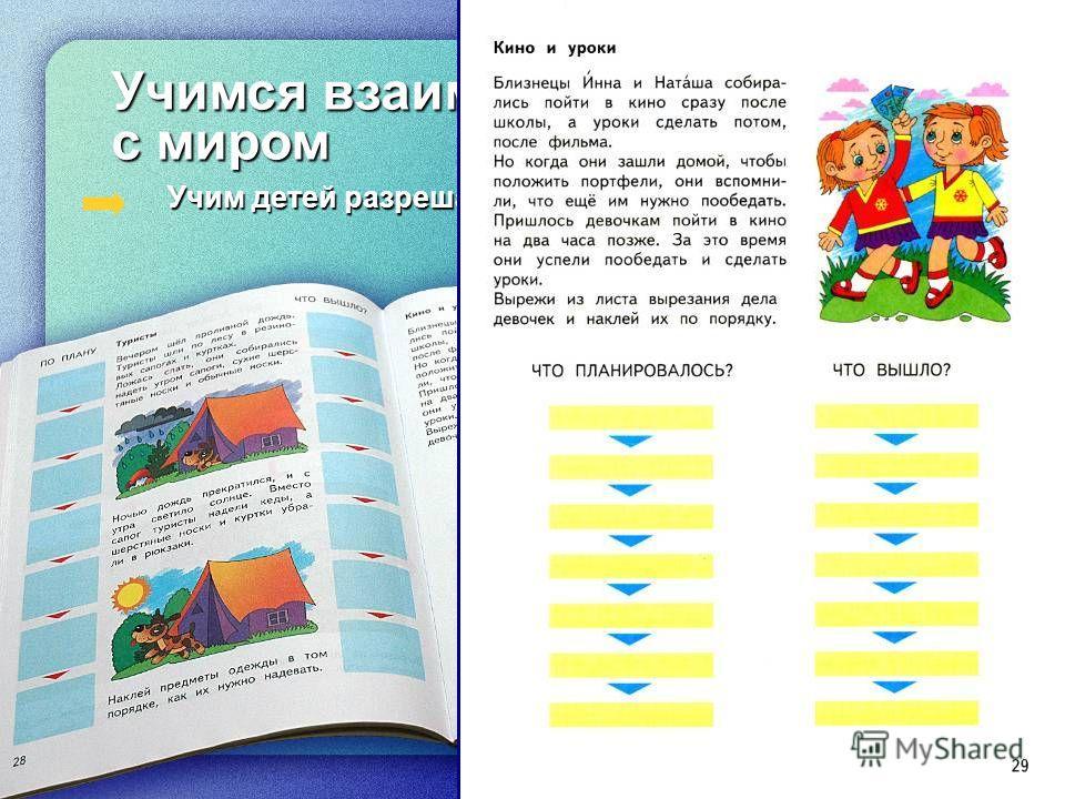 22 Учимся взаимодействовать с миром Учим детей разрешать ситуации Учим детей разрешать ситуации