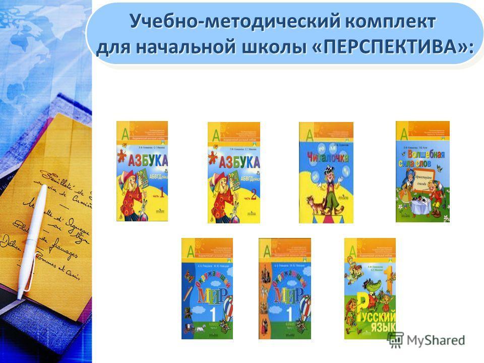 Учебно-методический комплект для начальной школы «ПЕРСПЕКТИВА»: Учебно-методический комплект для начальной школы «ПЕРСПЕКТИВА»: