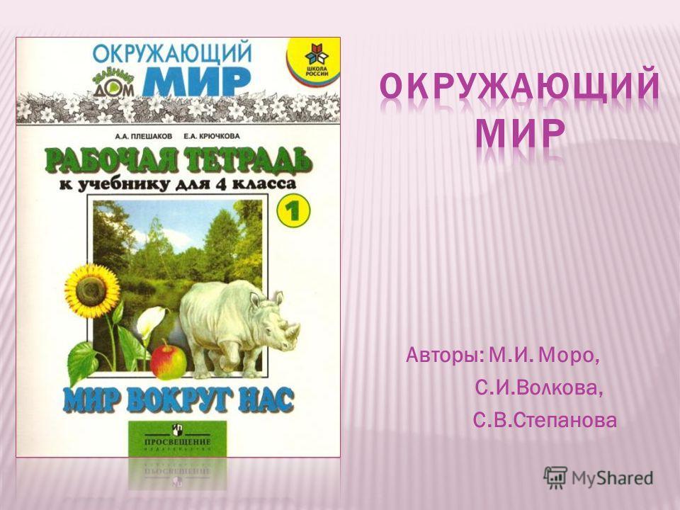 Авторы: М.И. Моро, С.И.Волкова, С.В.Степанова