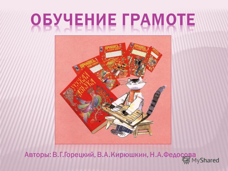 Авторы: В.Г.Горецкий, В.А.Кирюшкин, Н.А.Федосова