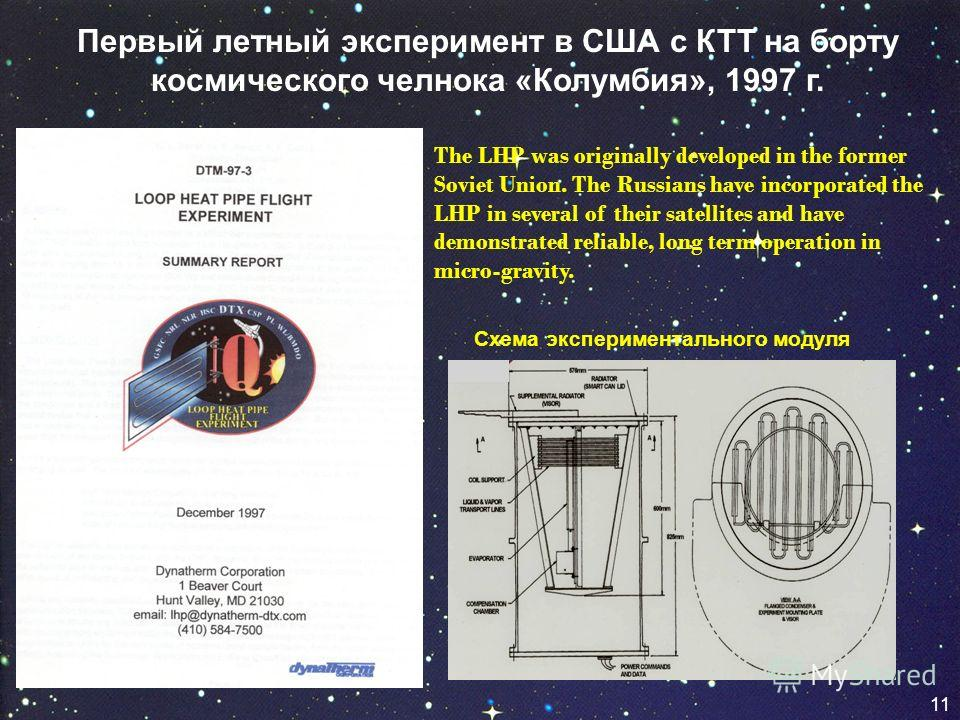 11 The LHP was originally developed in the former Soviet Union. The Russians have incorporated the LHP in several of their satellites and have demonstrated reliable, long term operation in micro-gravity. Первый летный эксперимент в США с КТТ на борту