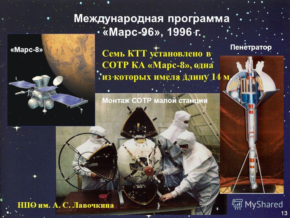 13 Международная программа «Марс-96», 1996 г. Монтаж СОТР малой станции Пенетратор 1313 «Марс-8» Семь КТТ установлено в СОТР КА « Марс -8», одна из которых имела длину 14 м. НПО им. А. С. Лавочкина