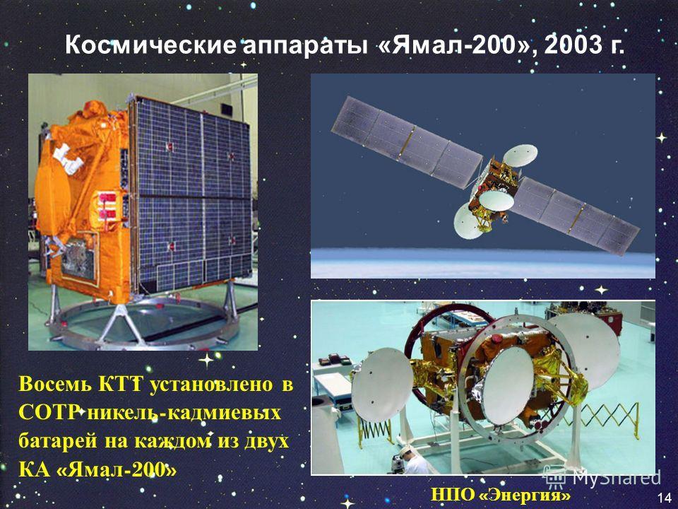 14 Космические аппараты «Ямал-200», 2003 г. 1414 Восемь КТТ установлено в СОТР никель - кадмиевых батарей на каждом из двух КА « Ямал -200» НПО « Энергия »