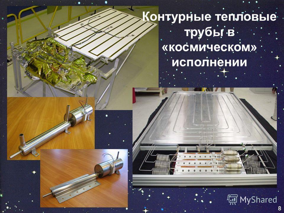 8 Контурные тепловые трубы в «космическом» исполнении 8