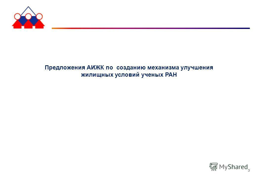 3 Предложения АИЖК по созданию механизма улучшения жилищных условий ученых РАН