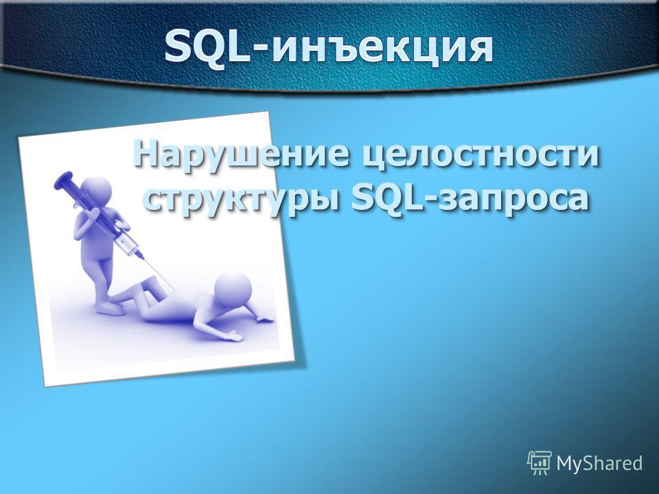 Нарушение целостности структуры SQL-запроса