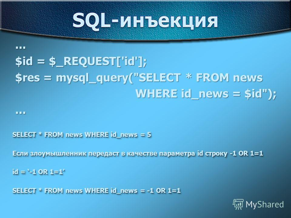 ... $id = $_REQUEST['id']; $res = mysql_query(