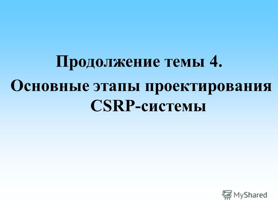 Продолжение темы 4. Основные этапы проектирования CSRP-системы