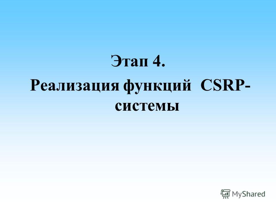Этап 4. Реализация функций CSRP- системы