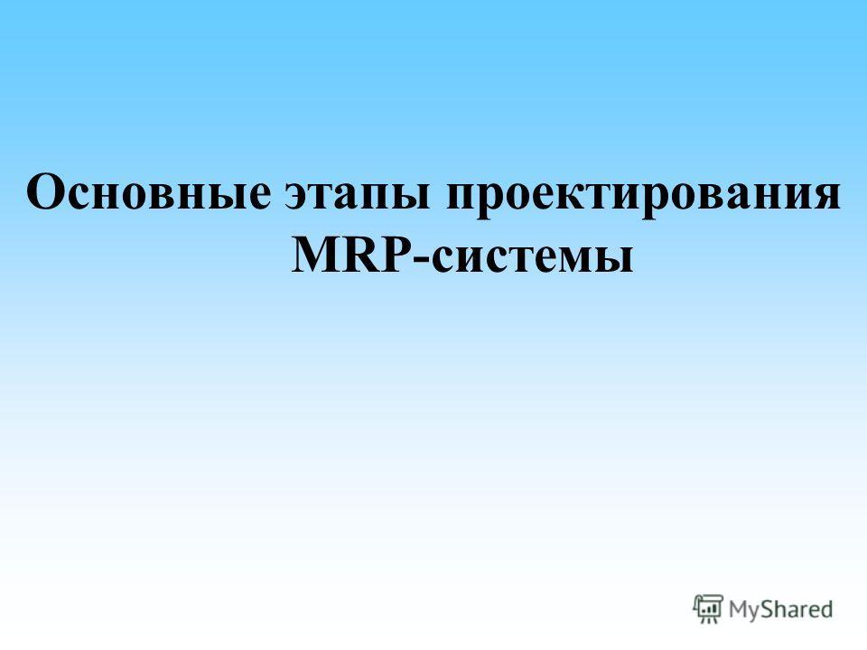 Основные этапы проектирования MRP-системы