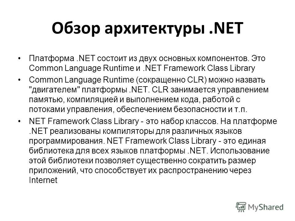 Обзор архитектуры.NET Платформа.NET состоит из двух основных компонентов. Это Common Language Runtime и.NET Framework Class Library Common Language Runtime (сокращенно CLR) можно назвать