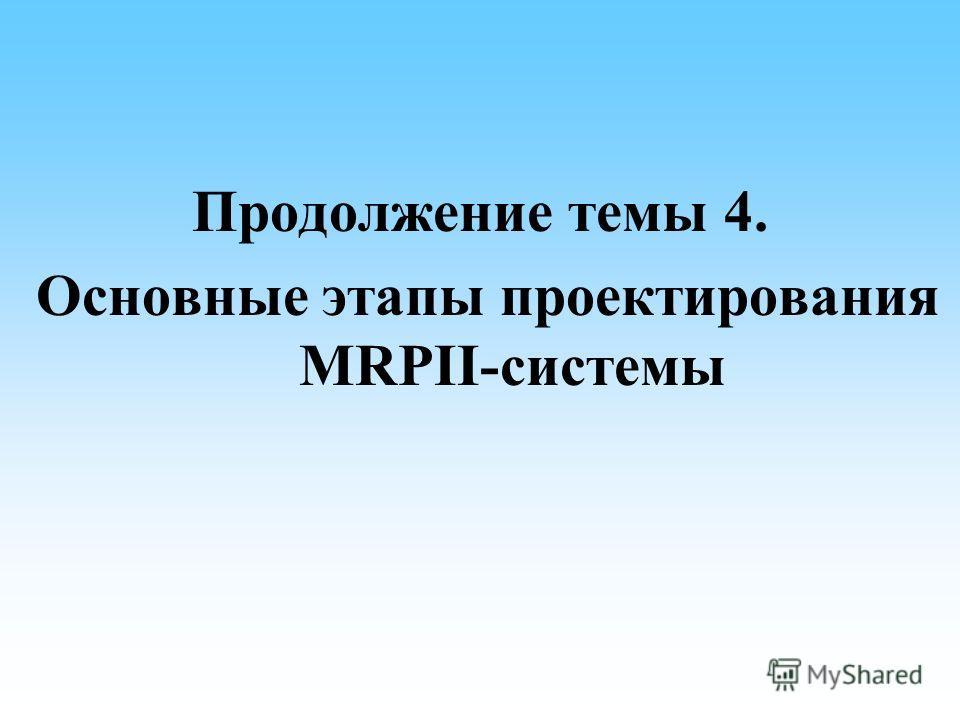Продолжение темы 4. Основные этапы проектирования MRPII-системы