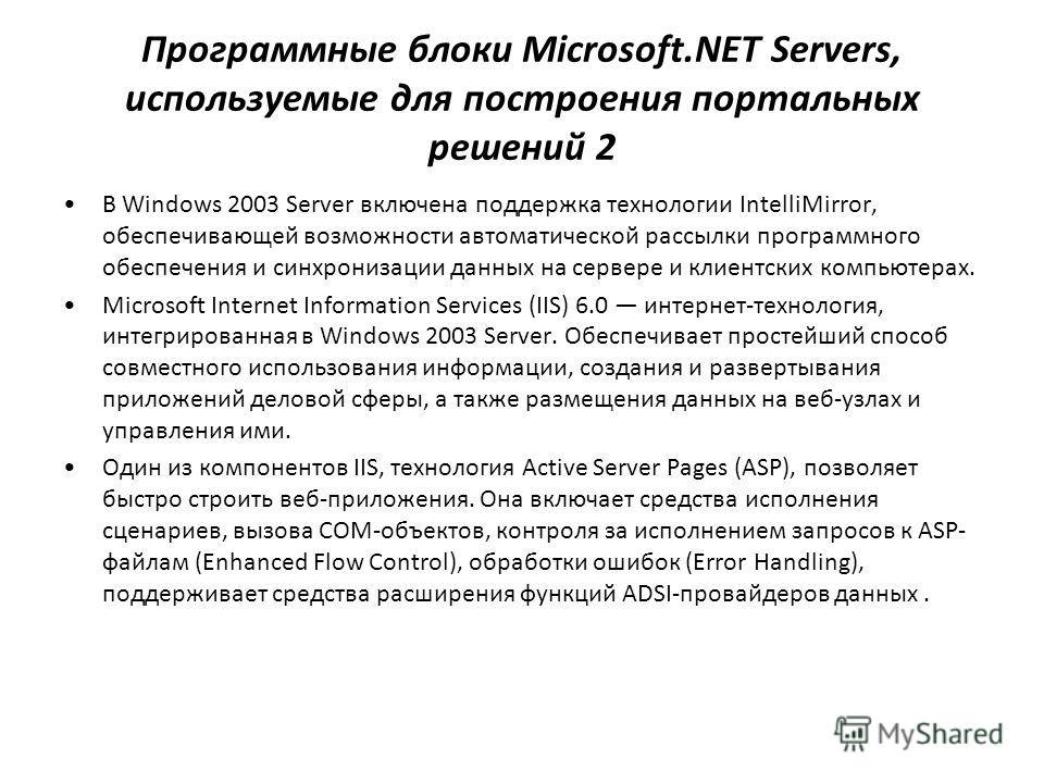 Программные блоки Microsoft.NET Servers, используемые для построения портальных решений 2 В Windows 2003 Server включена поддержка технологии IntelliMirror, обеспечивающей возможности автоматической рассылки программного обеспечения и синхронизации д