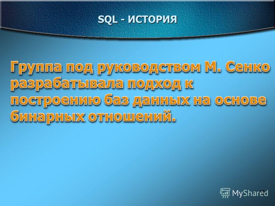13 SQL - ИСТОРИЯ