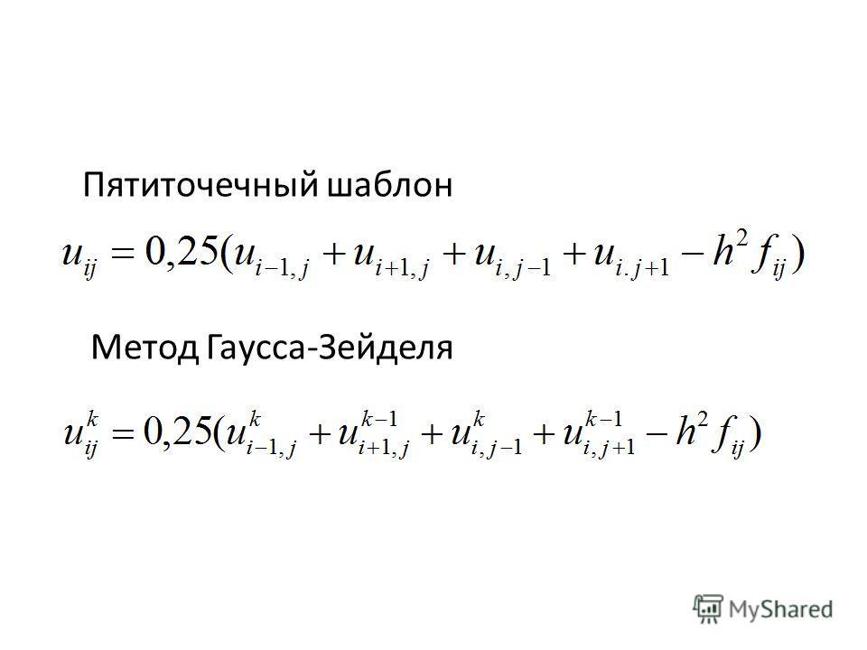 Пятиточечный шаблон Метод Гаусса-Зейделя