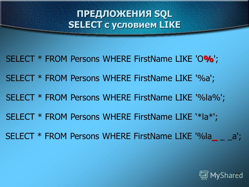 16 ПРЕДЛОЖЕНИЯ SQL SELECT с условием LIKE % SELECT * FROM Persons WHERE FirstName LIKE 'O%'; SELECT * FROM Persons WHERE FirstName LIKE '%a'; SELECT * FROM Persons WHERE FirstName LIKE '%la%'; SELECT * FROM Persons WHERE FirstName LIKE *la*'; _ SELEC