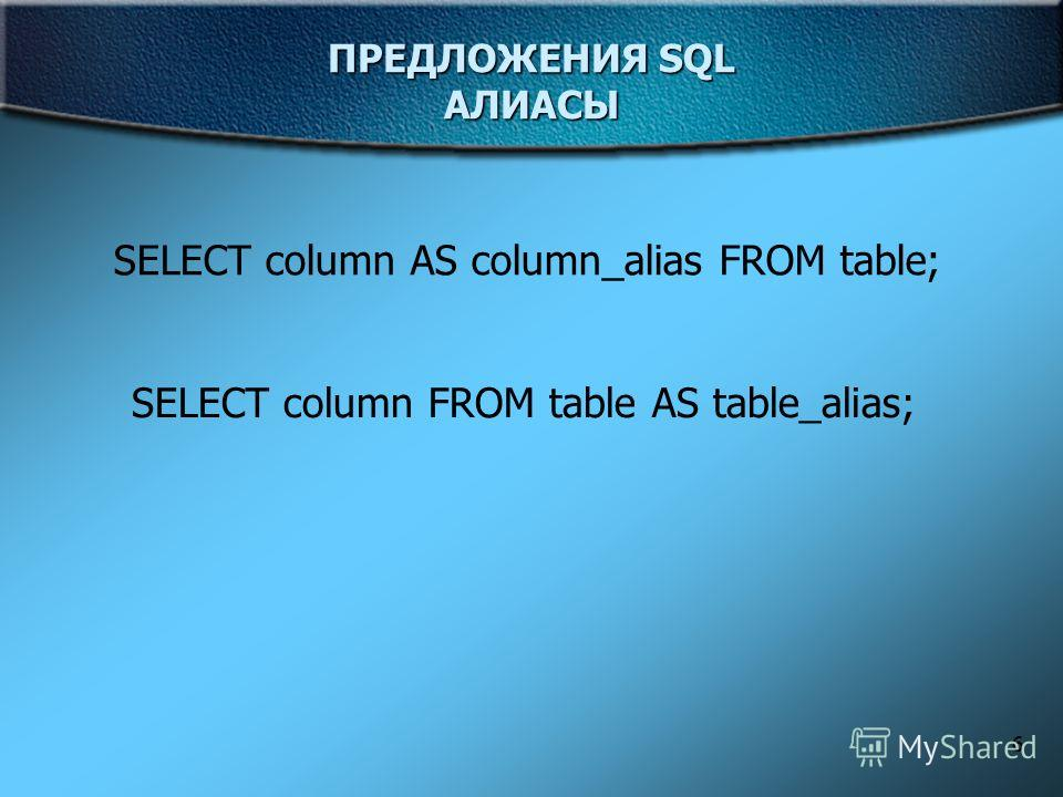 6 ПРЕДЛОЖЕНИЯ SQL АЛИАСЫ SELECT column AS column_alias FROM table; SELECT column FROM table AS table_alias;