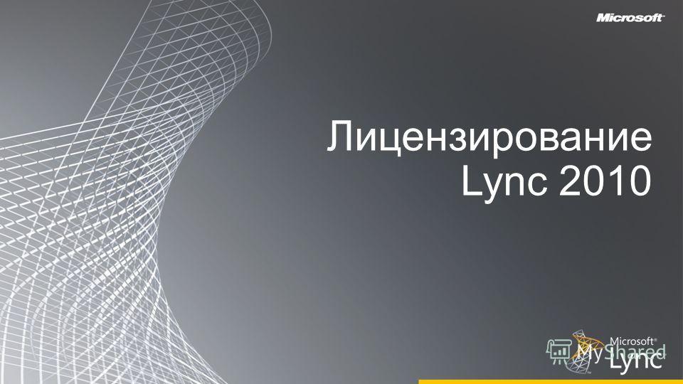 Лицензирование Lync 2010