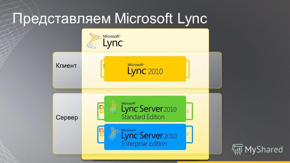 Представляем Microsoft Lync R2