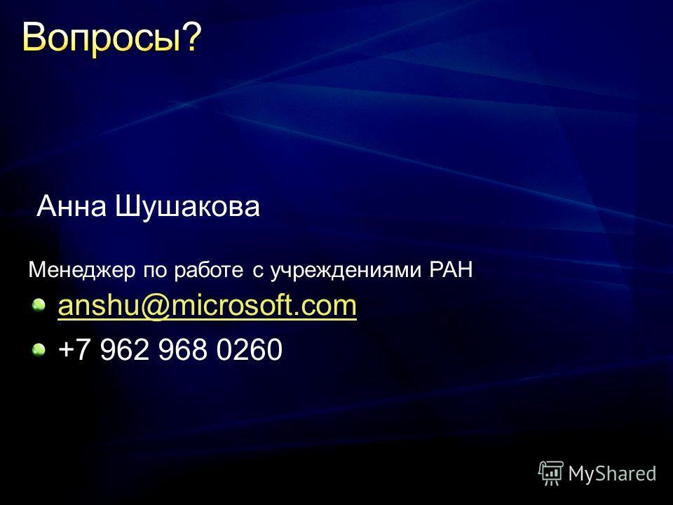 Анна Шушакова Менеджер по работе с учреждениями РАН anshu@microsoft.com +7 962 968 0260