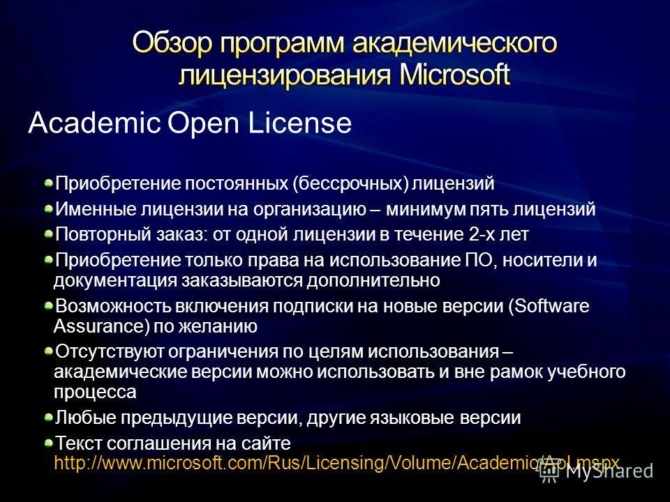 Academic Open License Приобретение постоянных (бессрочных) лицензий Именные лицензии на организацию – минимум пять лицензий Повторный заказ: от одной лицензии в течение 2-х лет Приобретение только права на использование ПО, носители и документация за