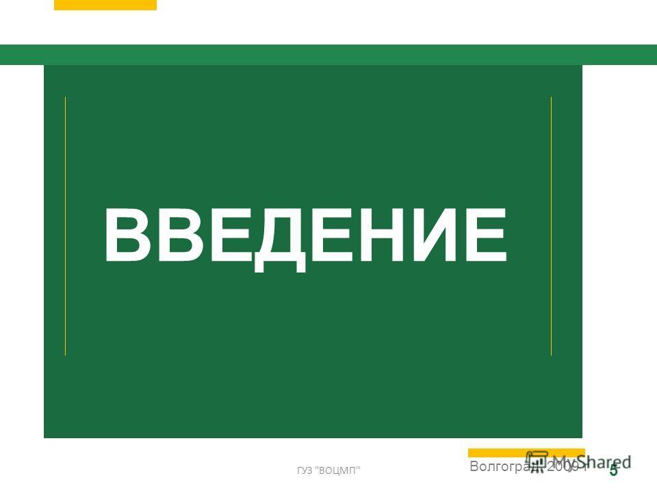ГУЗ ВОЦМП 5 ВВЕДЕНИЕ Волгоград, 2009 г