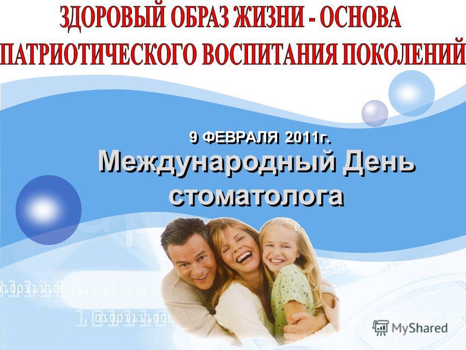 LOGO 9 ФЕВРАЛЯ 2011г. Международный День стоматолога