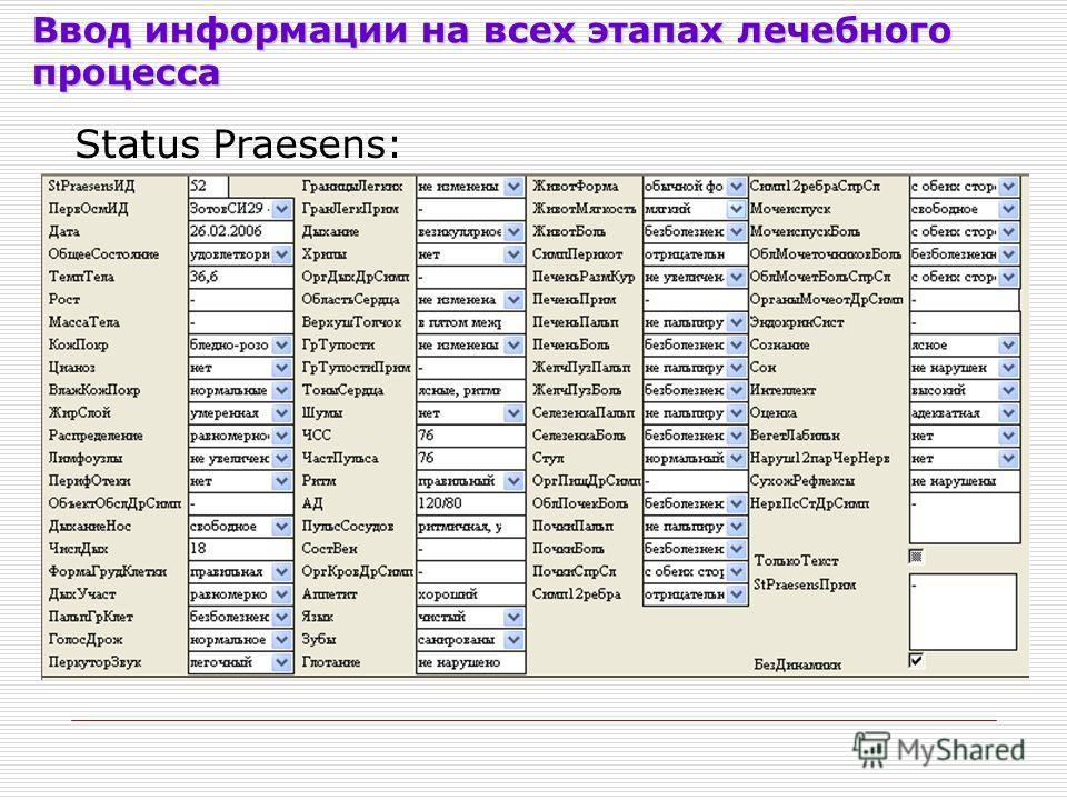 Ввод информации на всех этапах лечебного процесса Status Praesens: