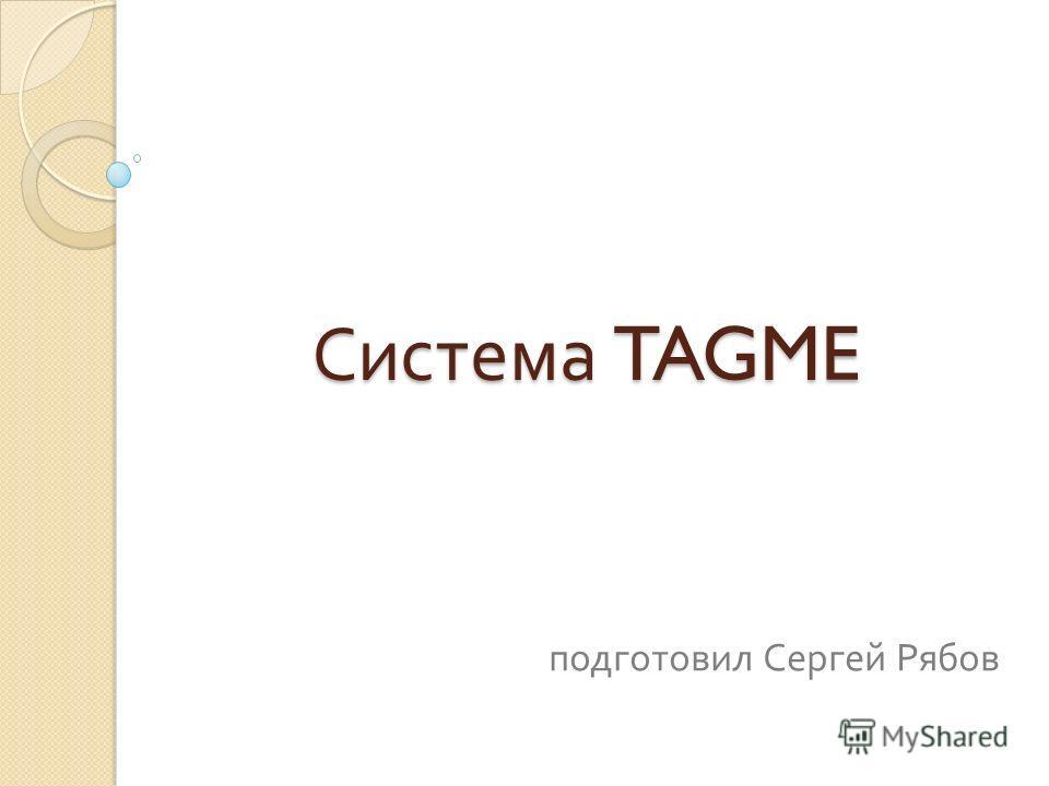 Система TAGME подготовил Сергей Рябов