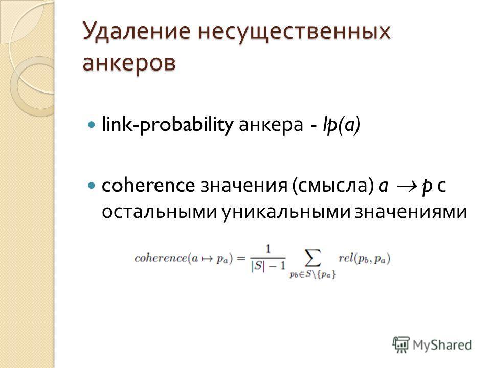 Удаление несущественных анкеров link-probability анкера - lp(a) coherence значения ( смысла ) a p с остальными уникальными значениями