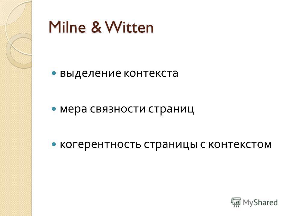 Milne & Witten выделение контекста мера связности страниц когерентность страницы с контекстом