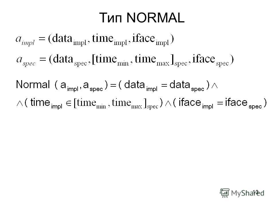 Тип NORMAL 13