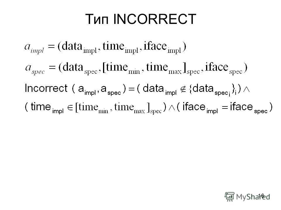 Тип INCORRECT 16