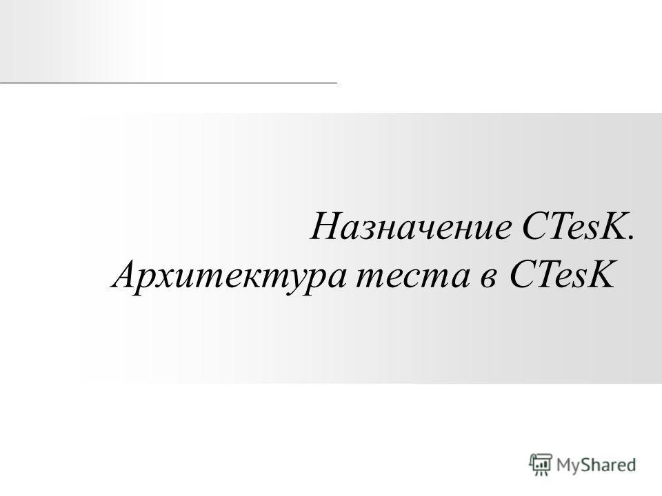 Назначение CTesK. Архитектура теста в CTesK