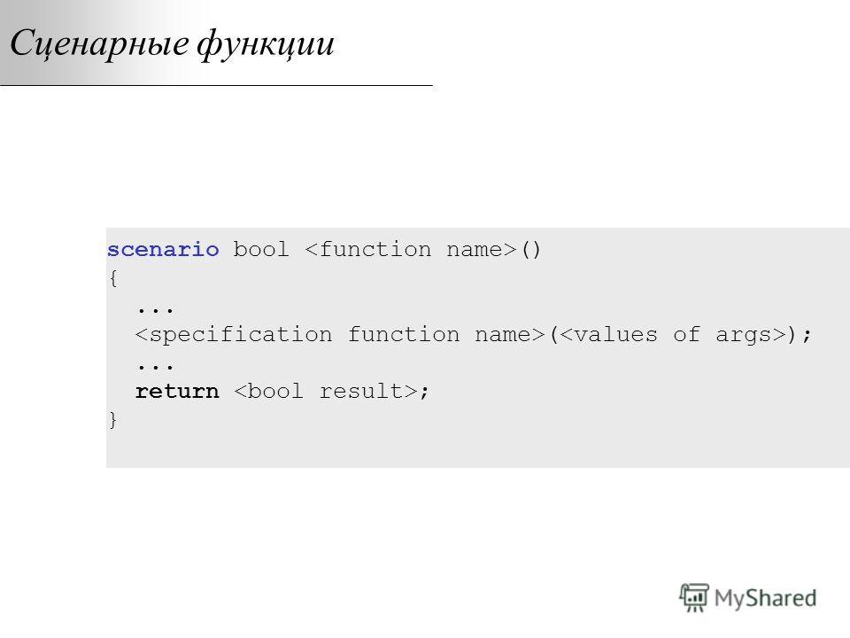 Сценарные функции scenario bool () {... ( );... return ; }