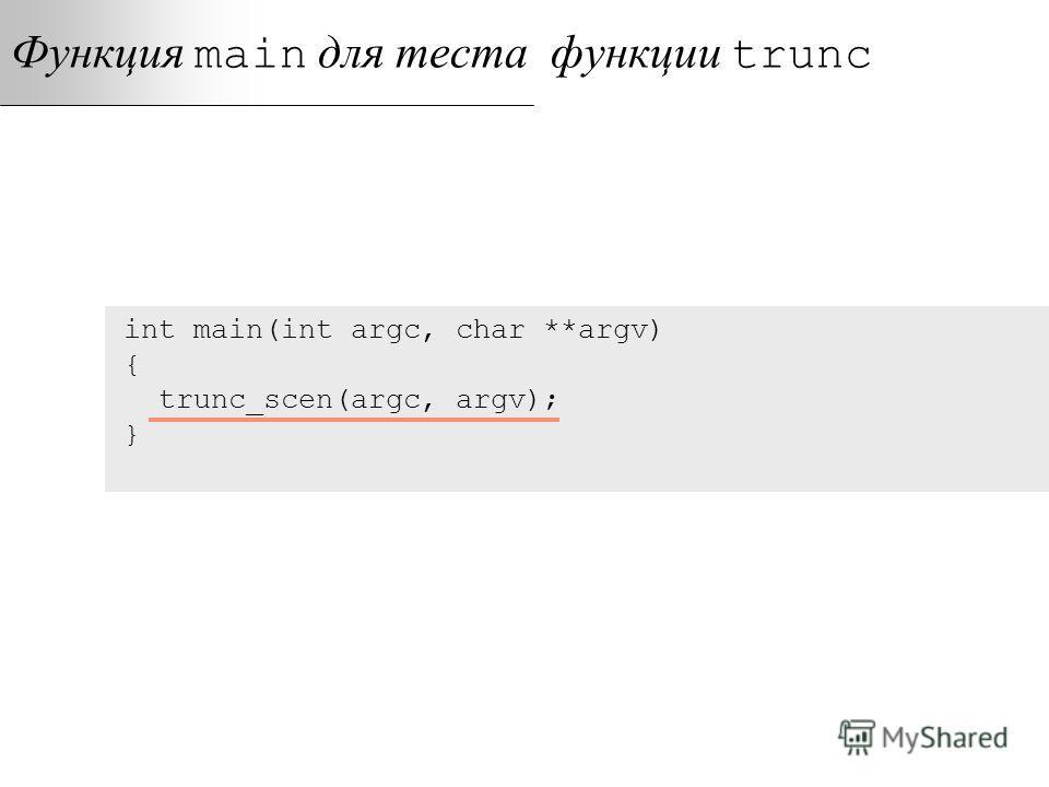 Функция main для теста функции trunc int main(int argc, char **argv) { trunc_scen(argc, argv); }