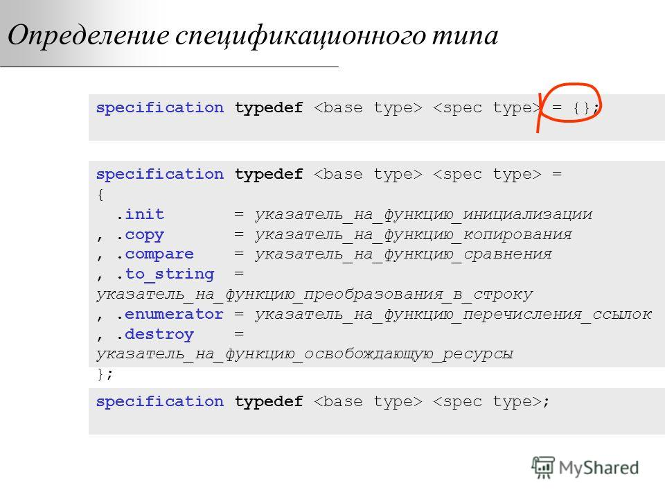 Определение спецификационного типа specification typedef = {.init = указатель_на_функцию_инициализации,.copy = указатель_на_функцию_копирования,.compare = указатель_на_функцию_сравнения,.to_string = указатель_на_функцию_преобразования_в_строку,.enume