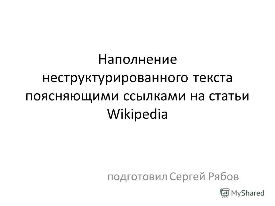 Наполнение неструктурированного текста поясняющими ссылками на статьи Wikipedia подготовил Сергей Рябов