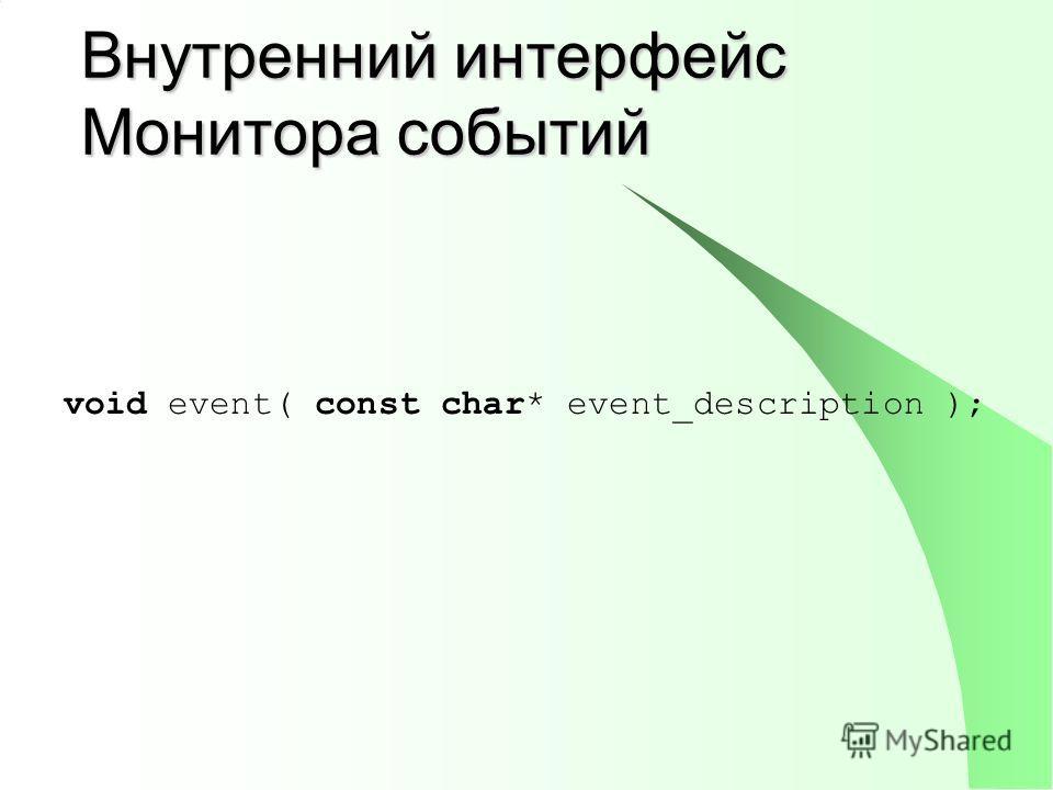 Внутренний интерфейс Монитора событий void event( const char* event_description );