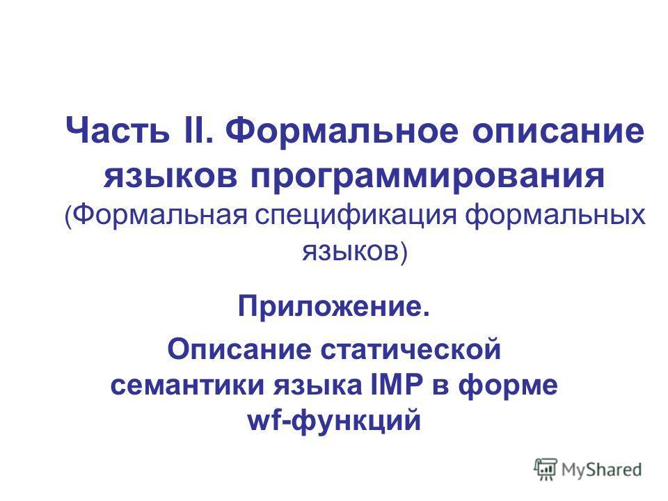 Часть II. Формальное описание языков программирования ( Формальная спецификация формальных языков ) Приложение. Описание статической семантики языка IMP в форме wf-функций