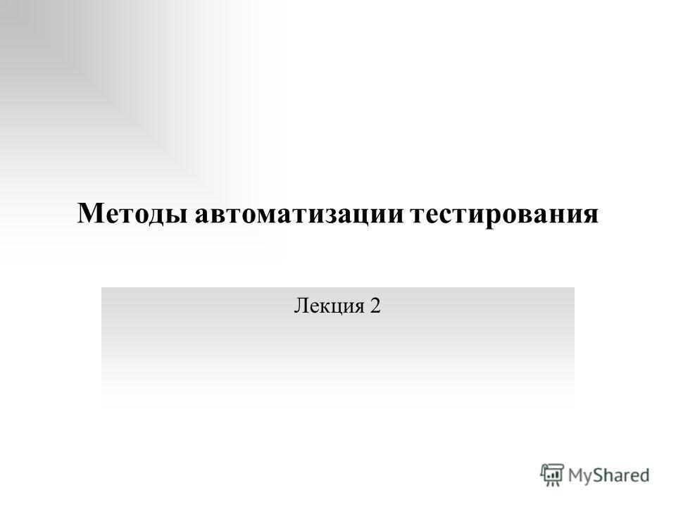 Методы автоматизации тестирования Лекция 2