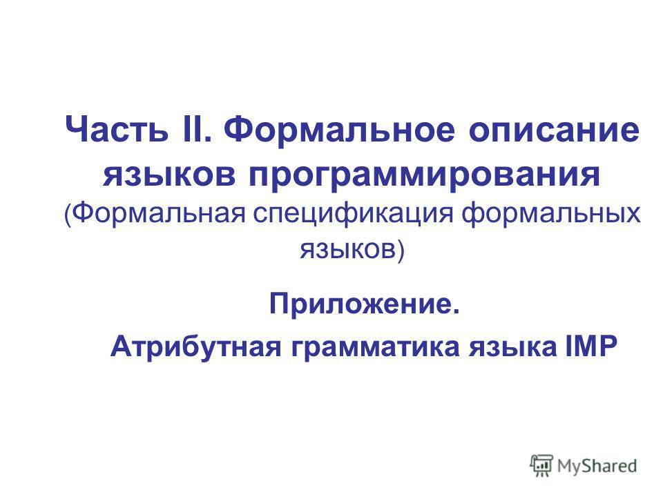 Часть II. Формальное описание языков программирования ( Формальная спецификация формальных языков ) Приложение. Атрибутная грамматика языка IMP